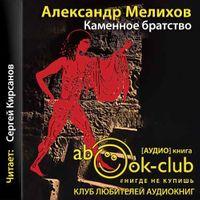 Александр Мелихов «Каменное братство»