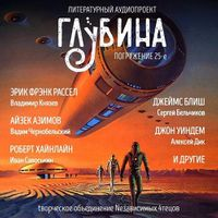Литературный аудиопроект «Глубина» выпуск 25