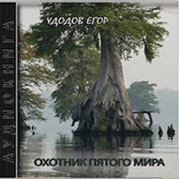 Егор Удодов «Охотник пятого мира»