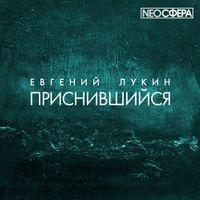 Евгений Лукин «Приснившийся»