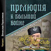 Александр Марков «Прелюдия к большой войне»