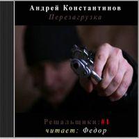 Андрей Константинов «Перезагрузка»