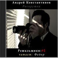 Андрей Константинов «Раскрутка»