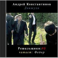 Андрей Константинов «Движуха»