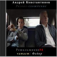Андрей Константинов «Развал-схождение»
