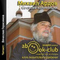 Михаил Ардов «Со своей колокольни»