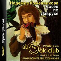 Надежда Кожевникова «Сосед по Лаврухе»