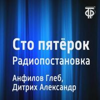 Александр Дитрих и Глеб Анфилов «Сто пятерок»