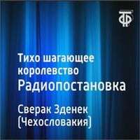 Сверак Зденек «Тихо шагающее королевство»