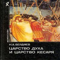 Николай Бердяев «Царство духа и царство кесаря»