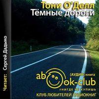 Тони О'Делл «Темные дороги»