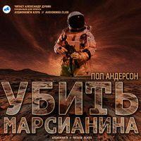 Пол Андерсон «Убить марсианина»