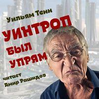 Уильям Тенн «Уинтроп был упрям»