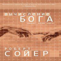 Роберт Сойер «Вычисление Бога»