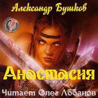 Александр Бушков «Анастасия»