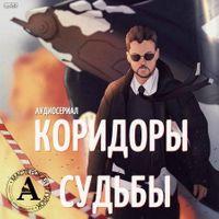Максим Волжский и Александр Дунин «Коридоры судьбы»