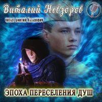 Виталий Невзоров «Эпоха переселения душ»