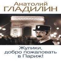 Анатолий Гладилин «Жулики, добро пожаловать в Париж!»