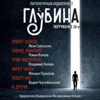 Литературный аудиопроект «Глубина» выпуск 26