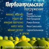 Литературный аудиопроект «Глубина» Первоапрельское погружение