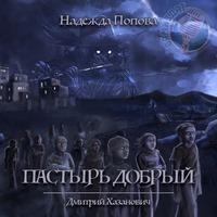 Надежда Попова «Пастырь добрый»
