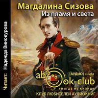 Магдалина Сизова «Из пламя и света»
