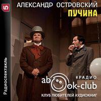 Александр Островский «Пучина»