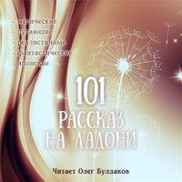 Сборник «101 рассказ на ладони»
