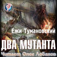 Ежи Тумановский «Два мутанта»