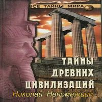 Николай Непомнящий «Тайны древних цивилизаций»