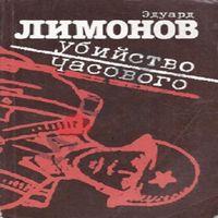 Эдуард Лимонов «Убийство часового»
