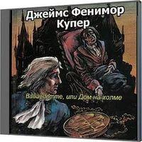Джеймс Фенимор Купер «Вайандотте, или Дом на холме»