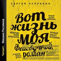 Сергей Чупринин «Вот жизнь моя. Фейсбучный роман»