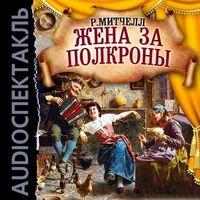 Рональд Митчелл «Жена за полкроны»