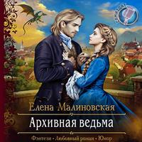 Елена Малиновская «Архивная ведьма»