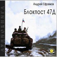 Андрей Ефремов «Блокпост 47Д»