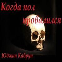 Юджин Кабрун «Когда пол провалился»