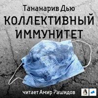 Тананарив Дью «Коллективный иммунитет»