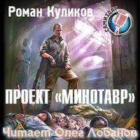 Роман Куликов «Проект «Минотавр»»