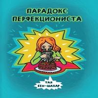 Тал Бен-Шахар «Парадокс перфекциониста»