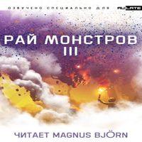 Nuclear Warhead «Рай Монстров. Том 3»