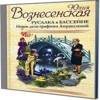 Юлия Вознесенская «Русалка в бассейне. Новое дело графини Апраксиной»