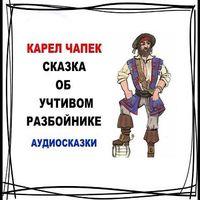 Карел Чапек «Сказка об учтивом разбойнике»