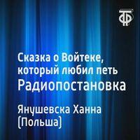 Ханна Янушевска «Сказка о Войтеке, который любил петь»