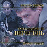 Виктор Смирнов «Тревожный месяц вересень»