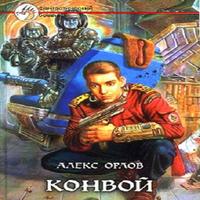 Алекс Орлов «Конвой»