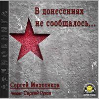 Сергей Михеенков «В донесениях не сообщалось»