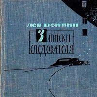 Лев Шейнин «Записки следователя»