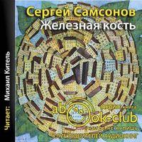 Сергей Самсонов «Железная кость»