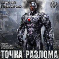 Андрей Ливадный «Точка Разлома»